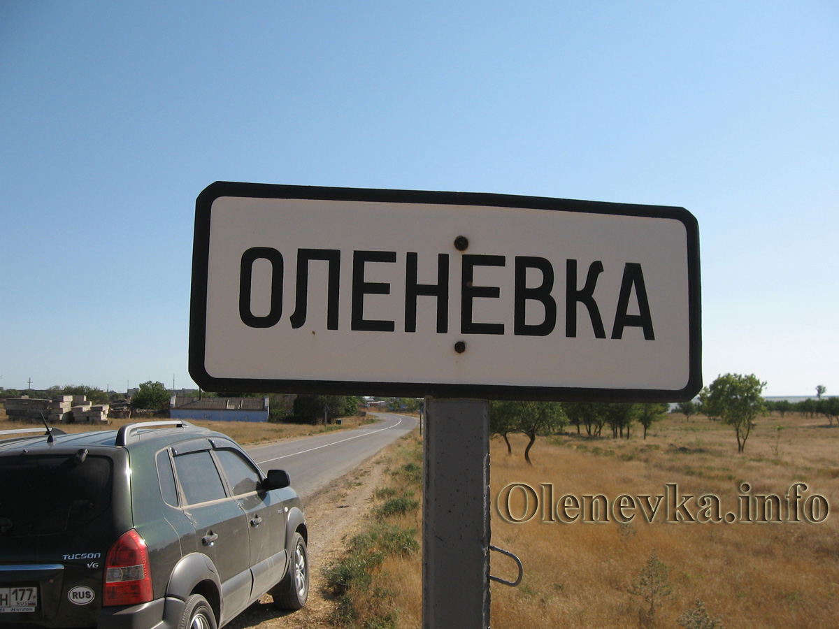 Оленёвка Крым Карта.Rar