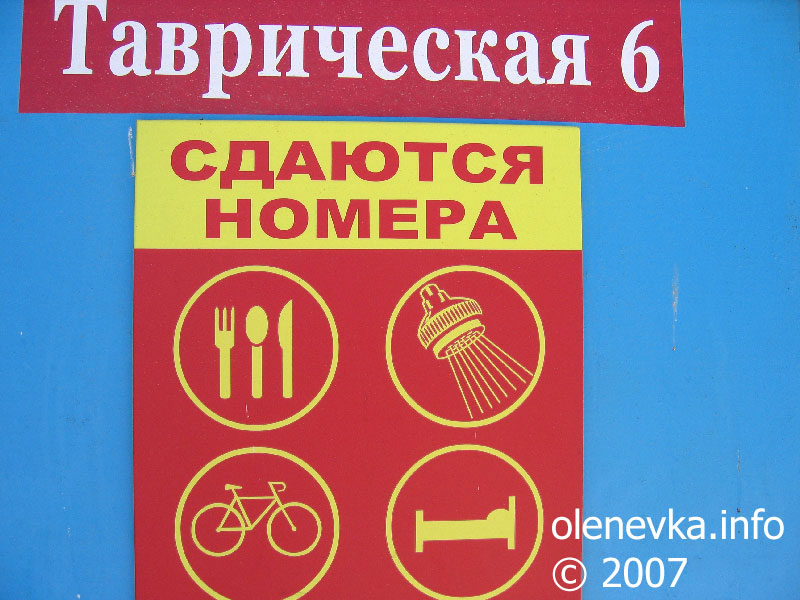 дом № 6, улица Таврическая, село Оленевка